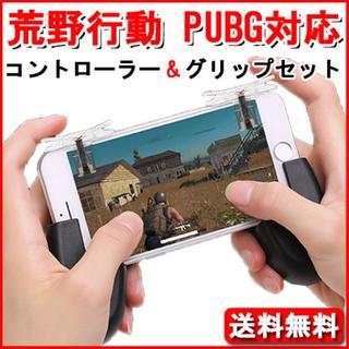 荒野行動 PUBG対応 ゲームコントローラー&グリップセット iPhoneスマホ(その他)