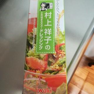 ドレッシングを作る耐熱性ガラス食器 村上祥子(容器)