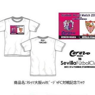 セレッソ 大阪 vs セビージャFC 戦記念Tシャツ(記念品/関連グッズ)