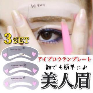 【送料無料】便利! 眉毛テンプレート 3枚セット♪(眉マスカラ)