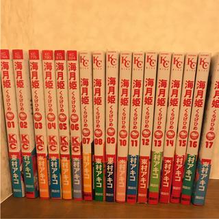 シュウエイシャ(集英社)の海月姫全巻セット 1〜17巻(全巻セット)