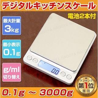デジタルスケール キッチンスケール 電子計量器★0.1g単位で3㎏まで計量可(その他)