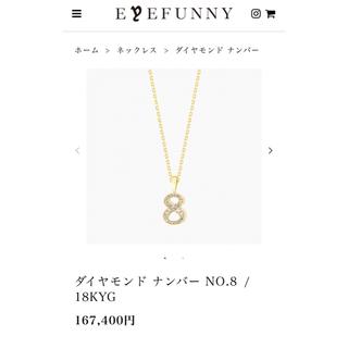 アイファニー(EYEFUNNY)のアイファニー No.8 チャーム(ネックレス)