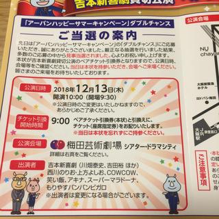 吉本新喜劇 貸切公演 ペアチケット引換券(お笑い)