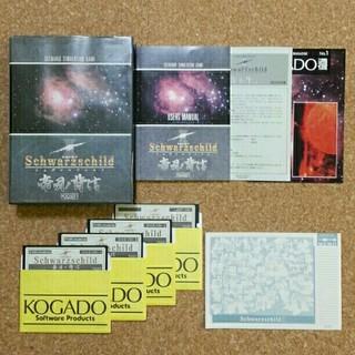 PC-8801ソフト「シュヴァルツシルトⅡ(帝國ノ背信)」(工画堂スタジオ)(PCゲームソフト)