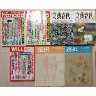文藝春秋 WiLL Hanada 選択 【月刊誌 9冊】まとめ売り(ニュース/総合)