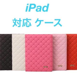 (人気商品)  iPad キルティング ケース (5色)(iPadケース)