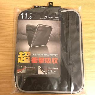 エレコム(ELECOM)のZEROSHOCK 11.6 超衝撃吸収 PC inner case(PC周辺機器)