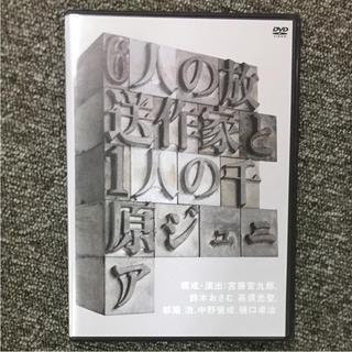 千原ジュニア/6人の放送作家と1人の千原ジュニア(お笑い/バラエティ)