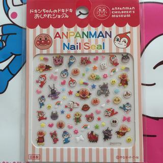 アンパンマン(アンパンマン)のアンパンマンミュージアム限定 アンパンマン ネイルシール(ネイル用品)
