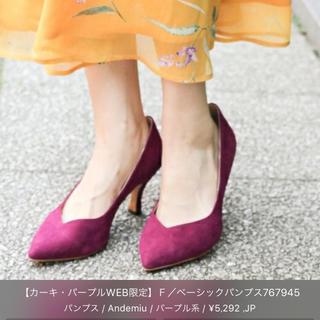 アンデミュウ(Andemiu)の《最終価格》新品未使用♡andemiu♡プレーンパンプス(ハイヒール/パンプス)