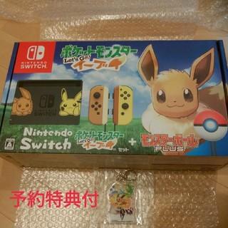 ニンテンドースイッチ(Nintendo Switch)の新品・未使用!予約特典付き!任天堂 スイッチ  Let's Go!イーブイ(家庭用ゲーム本体)
