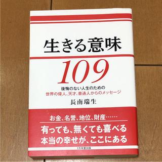 生きる意味 109 後悔のない人生のための、世界の偉人、天才、普通人からのメッ…