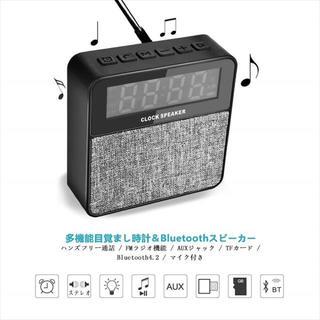 Bluetooth スピーカー 目覚まし時計 置時計 充電式 ハンズフリー通話 (スピーカー)