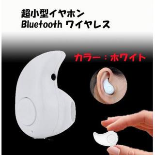 ☆期間限定価格☆ 小型 ミニ bluetooth イヤホン ホワイト(ヘッドフォン/イヤフォン)