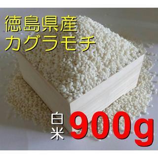 平成30年産 徳島 カグラモチ(もち米)白米900g 新米 減農薬/色選(米/穀物)