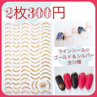 ネイルシール ラインシール ⭐ ゴールド シルバー 秋冬ネイル 2枚300円(ネイル用品)