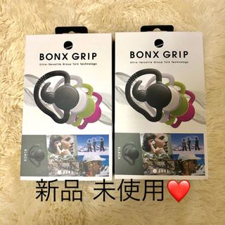 BONX GRIP 2個セット 新品未使用(ヘッドフォン/イヤフォン)