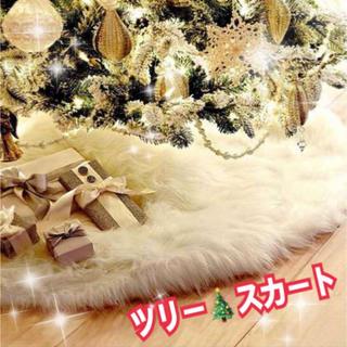 新品 ふわふわ ツリースカート Christmas ツリー 敷物 スカート(置物)