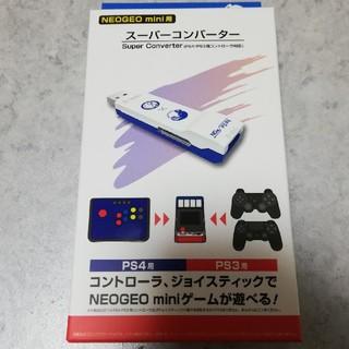 ネオジオ(NEOGEO)のNEOGEO mini用 スーパーコンバーター PS4 PS3用コントローラ対応(その他)