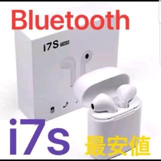 新品☆送料無料☆ワイヤレスairpods型 I7S Bluetooth イヤホン(ヘッドフォン/イヤフォン)