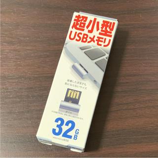 エレコム(ELECOM)の【新品】ELECOM エレコム USBメモリ 超小型 USB2.0対応 32GB(PC周辺機器)