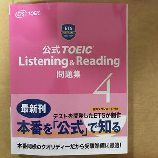 コクサイビジネスコミュニケーションキョウカイ(国際ビジネスコミュニケーション協会)の公式TOEIC Listening & Reading 問題集 4(資格/検定)