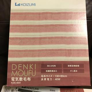 コイズミ(KOIZUMI)の電気敷き毛布(毛布)