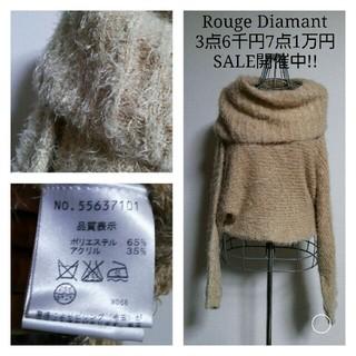 アールディールージュディアマン(RD Rouge Diamant)の3点6千7点1万セール ルージュディアマン タートルネックニット(ニット/セーター)