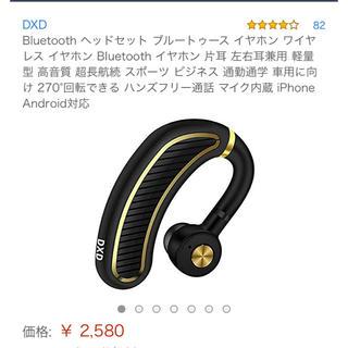 DXD Bluetooth 片耳 イヤホン ハンズフリー ワイヤレスイヤホン(ヘッドフォン/イヤフォン)