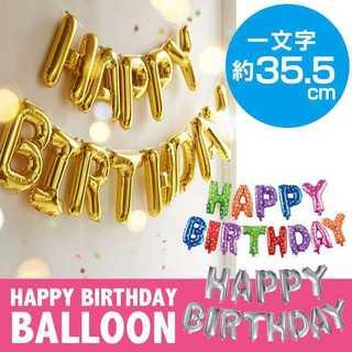 DB081ゴールド ハッピーバースデー バルーン 誕生日  13文字セット(その他)