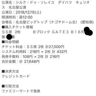 キュリオス 名古屋 SS席 12月15日(土) 2枚(サーカス)