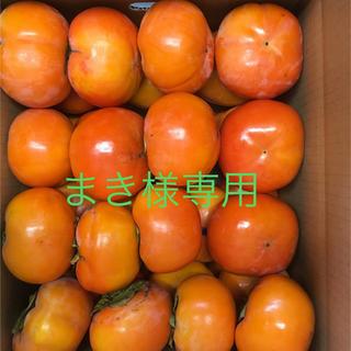 まき様専用☆訳あり☆富有柿10キロ 奈良県西吉野産(フルーツ)