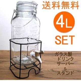 大人気♪ ガラス製 ドリンクサーバー 蛇口付き 4L スタンド付き 梅酒 果実酒(容器)