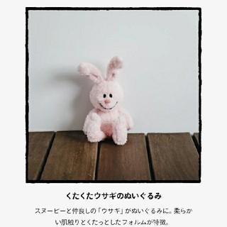 スヌーピーミュージアム限定 くたくたウサギ(キャラクターグッズ)