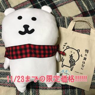 自分ツッコミくま☆もちもちぬいぐるみXL&タイトー限定トートバッグ(キャラクターグッズ)