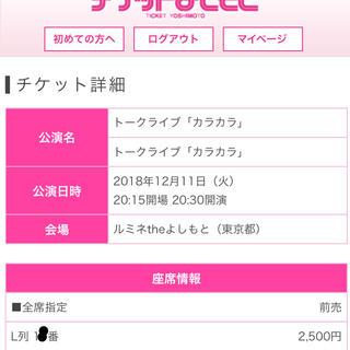 チケットよしもと トークライブ「カラカラ」(お笑い)