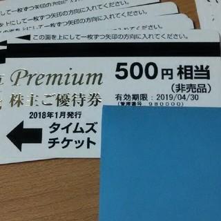 パーク24 タイムズ 株主優待券500円券 19枚クリックポスト送料無料(その他)