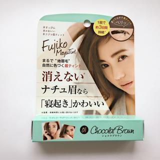 フジコ眉ティント  01ショコラブラウン(眉マスカラ)