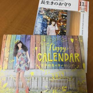 カレンダー愛しとーと2019(カレンダー/スケジュール)
