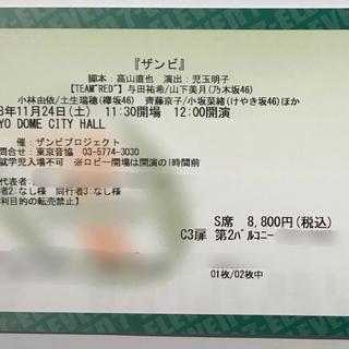 ザンビチケット 2枚(1枚可) 11/24 Team RED 与田・山下ライブ回(演劇)