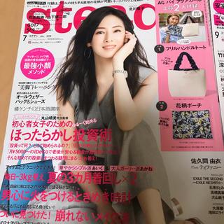 ステディ(漫画雑誌)