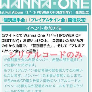 wannaone  シリアル2口(K-POP/アジア)