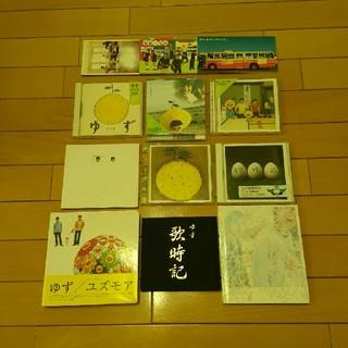 ゆずCD初期12枚セット(ポップス/ロック(邦楽))