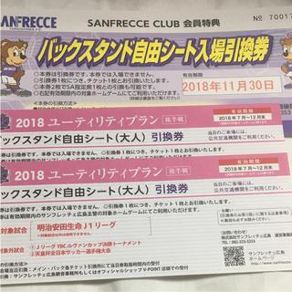 サンフレッチェ広島チケット3枚(サッカー)