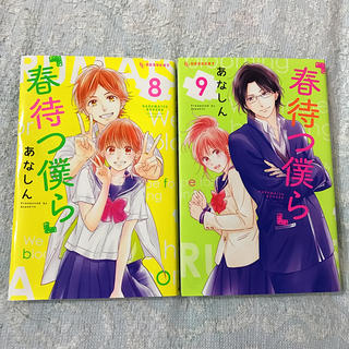 春待つ僕ら 8巻 9巻 セット あなしん(少女漫画)