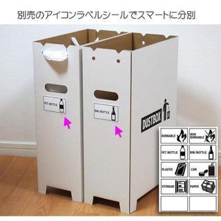 組立て簡単 分別 ゴミ箱 2個組 (20リットル ゴミ袋 LL レジ袋 対応)(収納/キッチン雑貨)