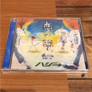 ハジ→ 恋ノ夢。(ポップス/ロック(邦楽))