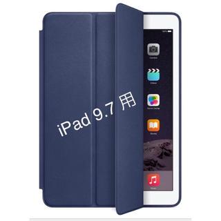 ☆新品☆ iPad 9.7 アイパッド ケース カバー レザー ネイビー(iPadケース)