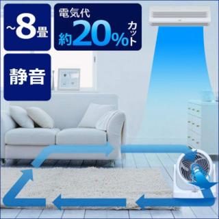 静音 コンパクト サーキュレーター パワフル送風 8畳 対応 角度調整 6段階(サーキュレーター)